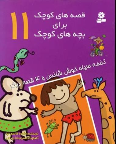 دایره زنگی و موش کوچولو+ قصه شب صوتی
