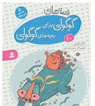 معرفی کتاب+ قصه های گوگولی برای بچه های گوگولی