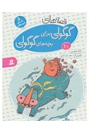 معرفی کتاب + قصه های گوگولی برای بچه های گوگولی