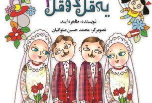 معرفی کتاب+ داستان های یک قل دو قل