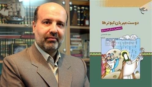 معرفی کتاب+ سرگذشت پیامبران