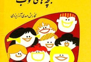 معرفی کتاب+ قصه های خوب برای بچه های خوب