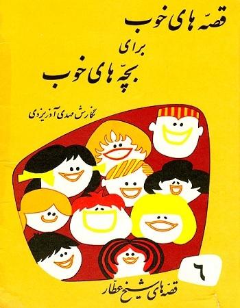 معرفی کتاب + قصه های خوب برای بچه های خوب