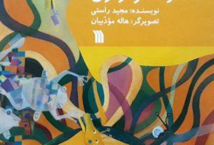 معرفی کتاب+ دخترک مو فرفری