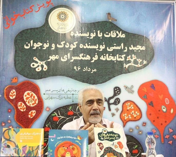 معرفی کتاب+ مجید راستی +قصه کودک