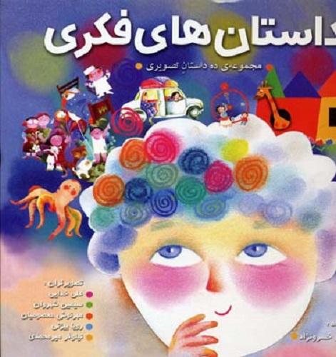 داستان هاي فكري(مجموعه ده داستان تصويري)+ معرفي كتاب