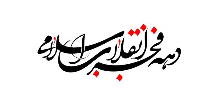 دهه فجر +قصه شب