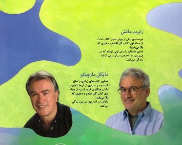 معرفی کتاب+ جوراب های بوگندو