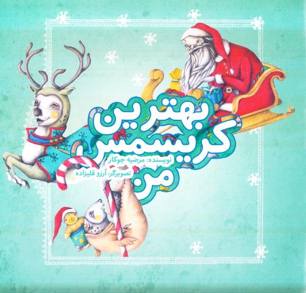 معرفي كتاب کودک + بهترین کریسمس من