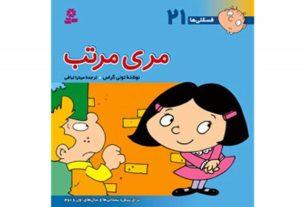 مری مرتب + قصه های فسقلی ها