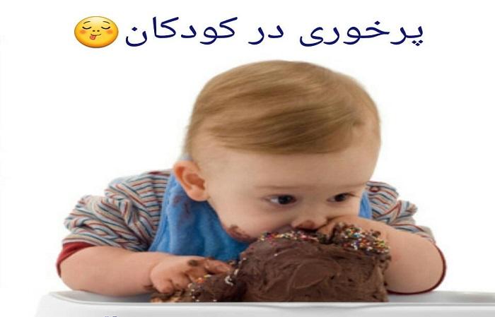 كنترل تغذیه کودک در عید نوروز