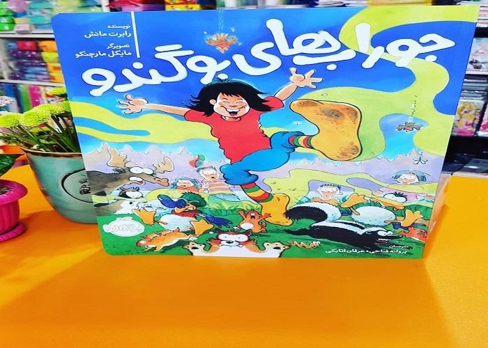 معرفی کتاب کودک + جوراب های بوگندو