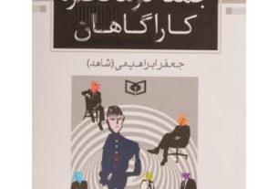 هدیه + قصه شب