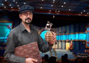 ماجراهاي جزيره چالاك+مازيار محمدي نژاد
