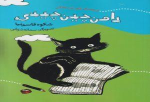 شعركودك+ معرفي كتاب