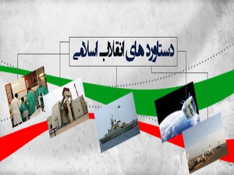 دستاورد های انقلاب + قصه صوتی