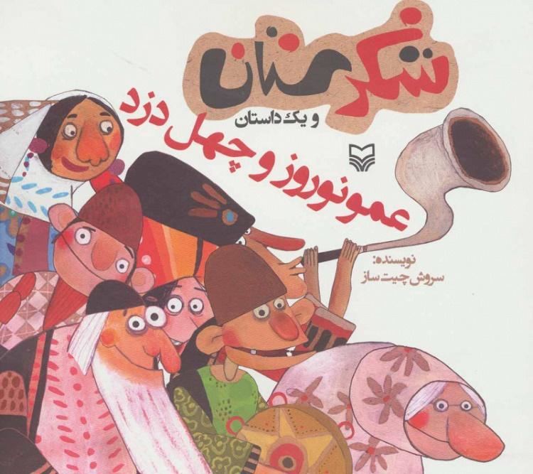 داستان نوروز برای کودکان + قصه شب