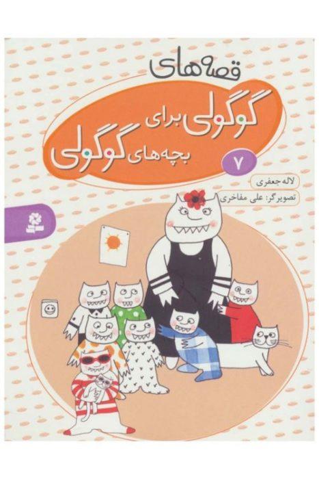 خاله بدو بدو + قصه شب