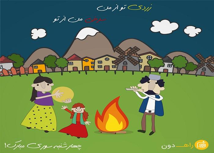 چهارشنبه سوري+ معرفي كتاب