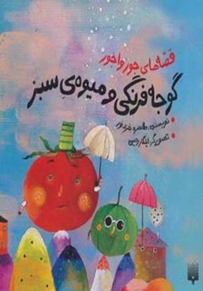 گوجه فرنگی سبز + قصه شب