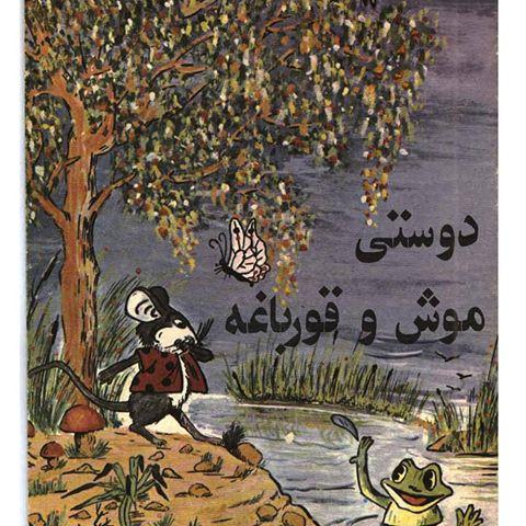 قصه موش و قورباغه زبل