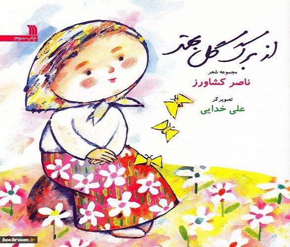 از برگ گل بهتر+ معرفي كتاب كودك