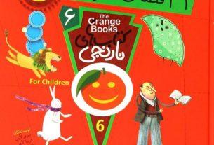 لحاف ننه سرما + قصه صوتی کودکانه نوروزی