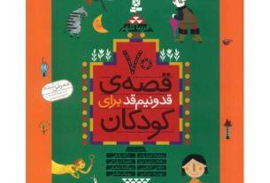 اسبی که دنبال سوارکار میگشت+ قصه کودکانه