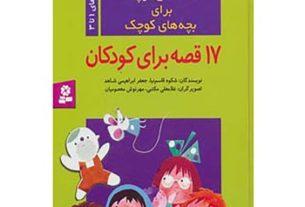 پسر سینی دختر نارنج + قصه کودکانه