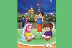 شعر روزه و ماه رمضان+ معرفي كتاب كودك