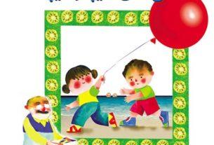 کفش های هیپا و شیپا+ قصه کودکانه