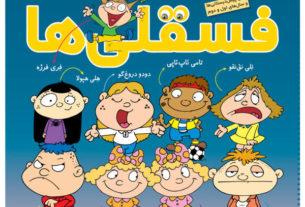 قصه کودکانه فسقلی ها
