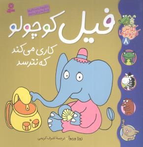 فیل کوچولو کاری می کند که نترسد + قصه شب
