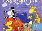 کوآلا کوچولو آسمون رو نقاشی می کنه + قصه کودکانه