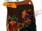 میمون و لاک پشت...و...شیر بیمار + قصه صوتی