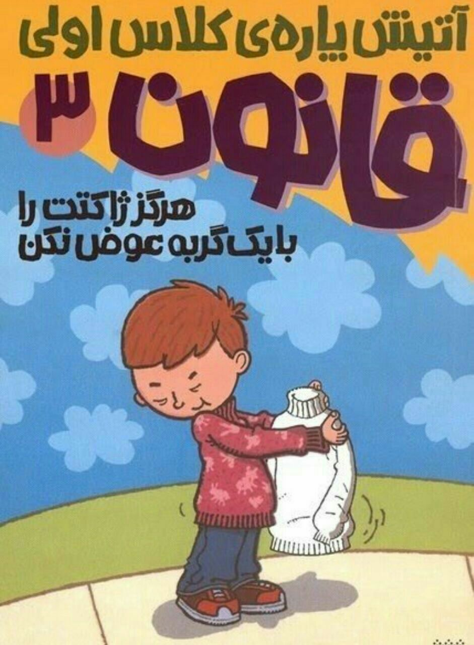 بهترین راسکو رایلی دنیا + قصه کودکانه